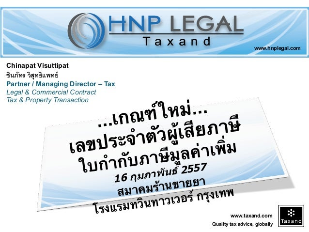 www.hnplegal.com  Chinapat Visuttipat  ชินภัทร วิสุทธิแพทย์! Partner / Managing Director – Tax Legal & Commercial Contract...