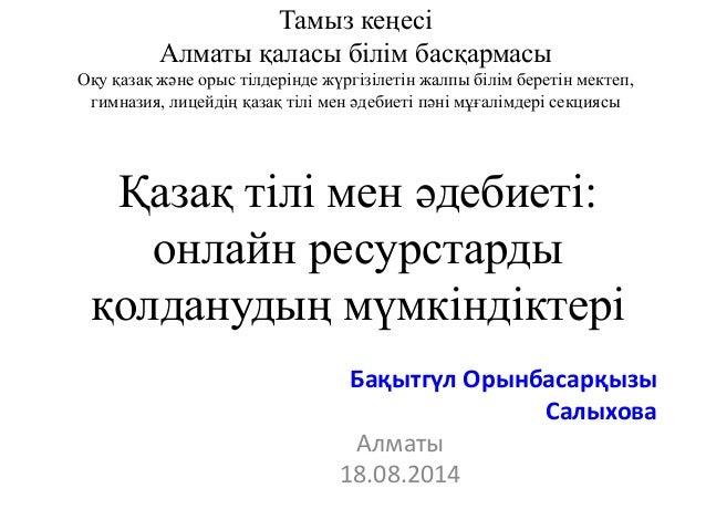 Қазақ тілі мен әдебиеті: онлайн ресурстар