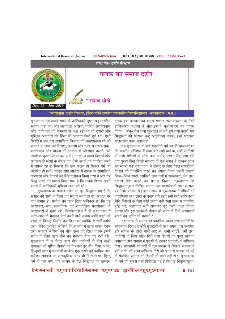 International Research Journal         ISSN-0975-3486         RNI : RAJBIL 01488 VOL. I * ISSUE—3                         ...