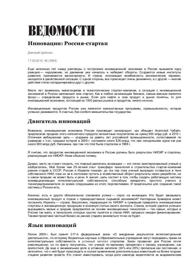 Инновации Россия - стартап ведомости 16 марта 2010 опубл