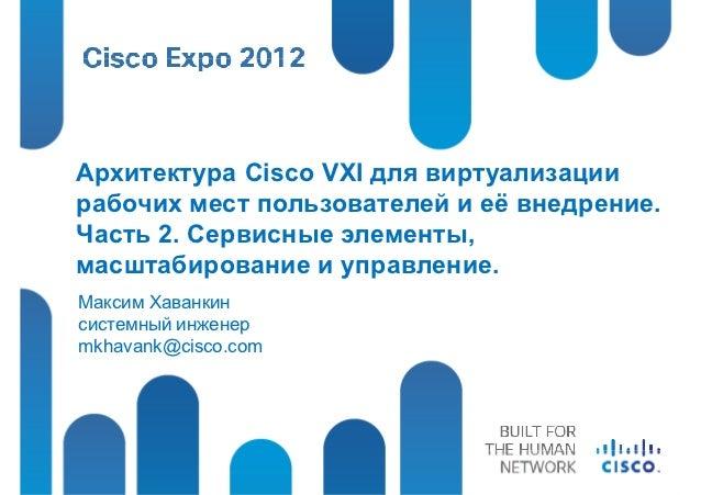 Архитектура Cisco VXI для виртуализациирабочих мест пользователей и её внедрение.Часть 2. Сервисные элементы,масштабирован...