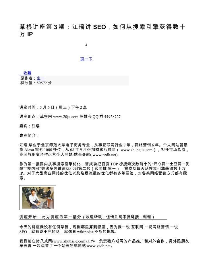 草根讲座第 3 期:江瑶讲 SEO,如何从搜索引擎获得数十 万 IP                          4                          顶一下    收藏 原作者:尘一 积分值:59572 分     讲座...