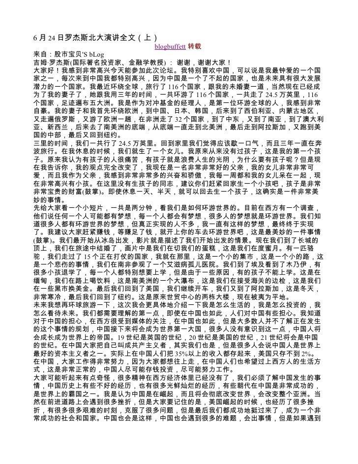 6月24日/>罗杰斯北大演讲全文(上)