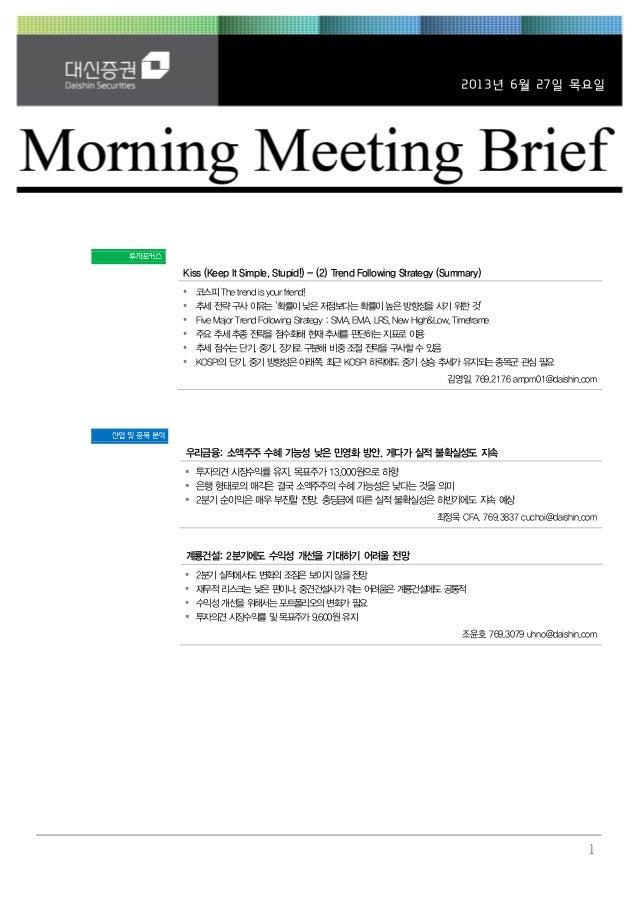 Morning Meeting Brief- 2013년 6월 27일 대신증권 리포트