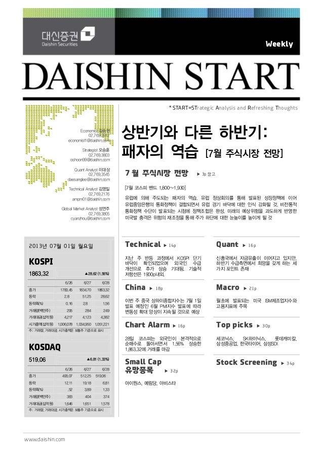 www.daishin.com Weekly Economist 김승현 02.769.3912 economist1@daishin.com Strategist 오승훈 02.769.3803 oshoon99@daishin.com Qu...