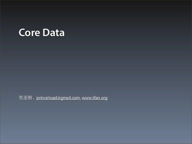 Core Data范圣刚,princetoad@gmail.com, www.tfan.org