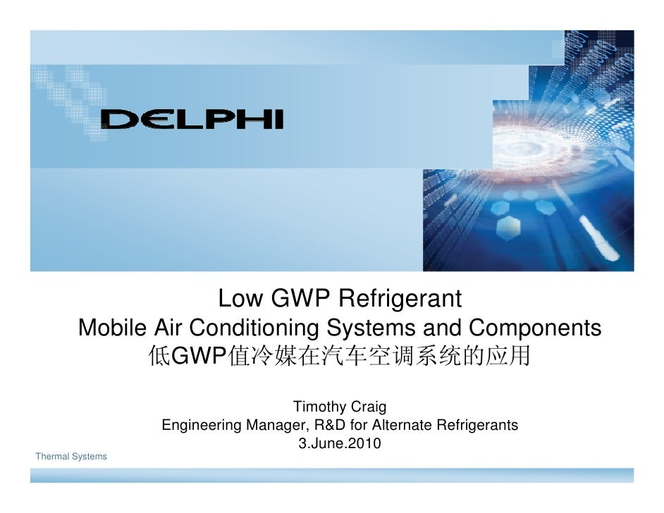 Low GWP Refrigerant         Mobile Air Conditioning Systems and Components               低GWP值冷媒在汽车空调系统的应用                ...