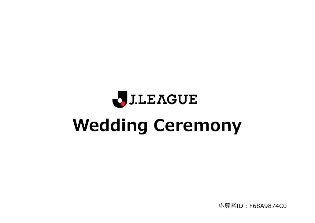 Wedding Ceremony             応募者ID:F68A9874C0