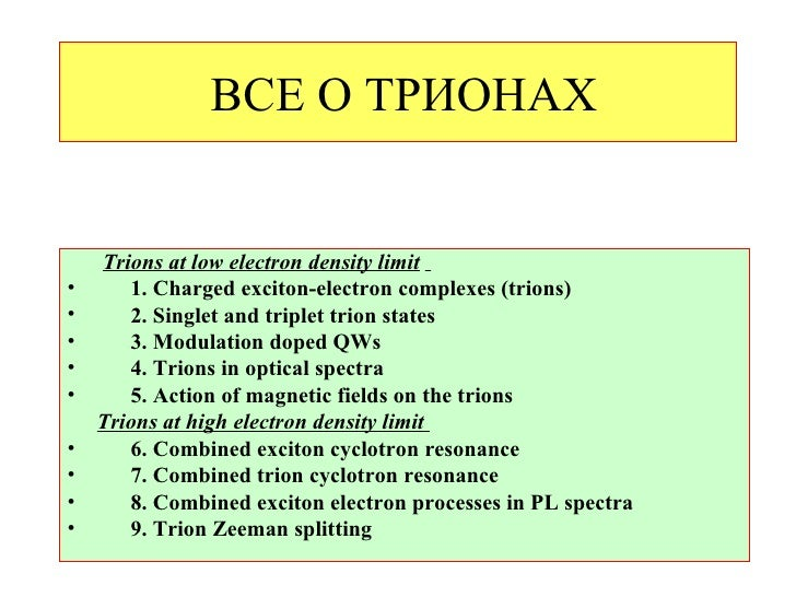 ВСЕ О ТРИОНАХ    Trions at low electron density limit•      1. Charged exciton-electron complexes (trions)•      2. Single...
