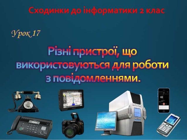 2 клас 17 урок. Різні пристрої, що використовуються для роботи з повідомленнями.