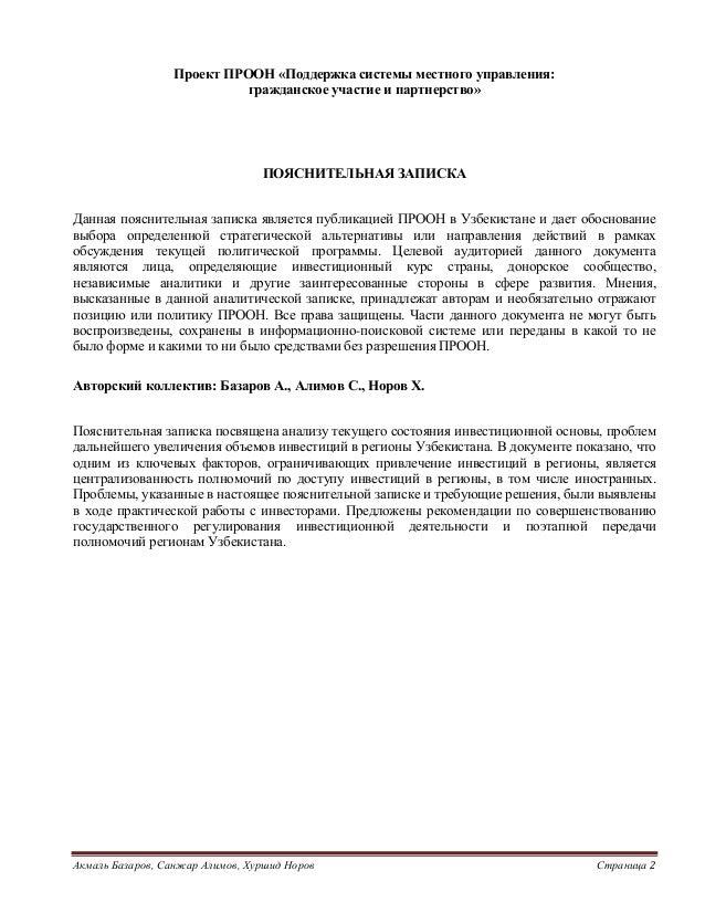 пояснительная записка образец казахстан - фото 9