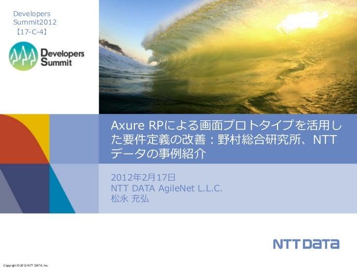 【17-C-4】「Axure RPによる画面プロトタイプを活用した要件定義の改善:野村総合研究所、NTTデータの事例紹介」松永充弘氏