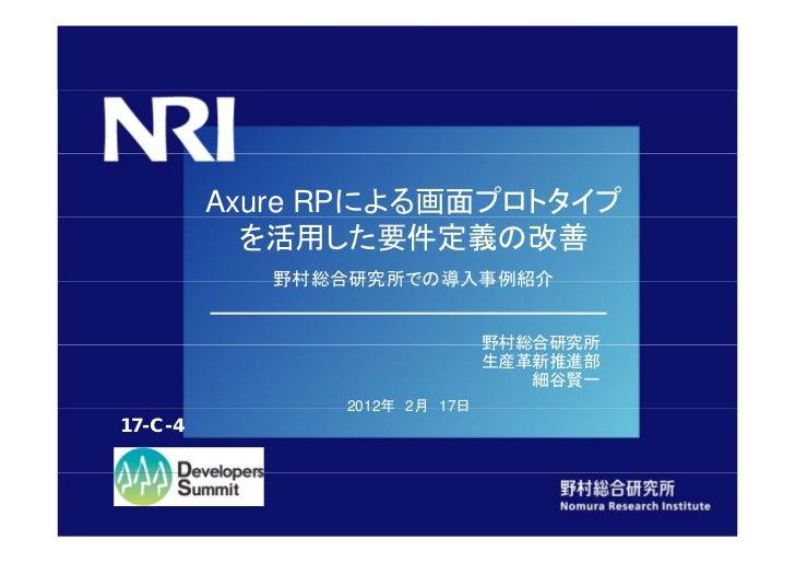 【17-C-4】「Axure RPによる画面プロトタイプを活用した要件定義の改善:野村総合研究所、NTTデータの事例紹介」細谷賢一氏