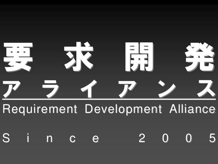 要 求 開 発ア ラ イ ア ン スRequirement Development AllianceS   i   n   c   e   2   0   0   5