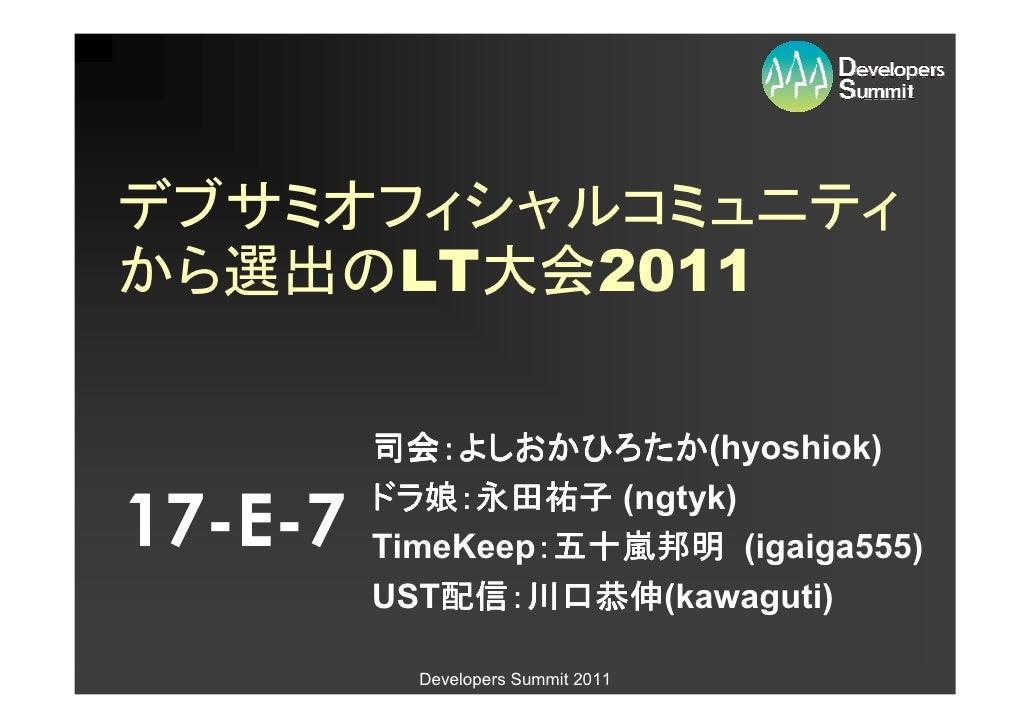 [17-E-7]ComunityLT2011ご挨拶