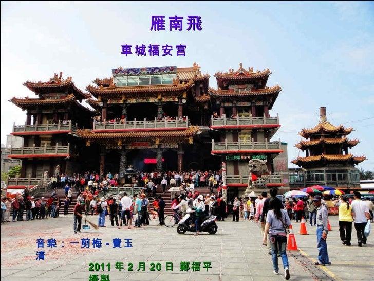 雁南飛  音樂:一剪梅 - 費玉清 2011 年 2 月 20 日 鄭福平 攝製 車城福安宮