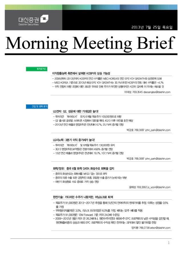 1 2013년 7월 25일 목요일 투자포커스 이익창출능력 측면에서 살펴본 KOSPI의 상승 가능성 - 2008년부터 2012년까지 KOSPI의 연간 수익률은 MSCI KOREA의 연간 EPS YOY GROWTH와 상관관...