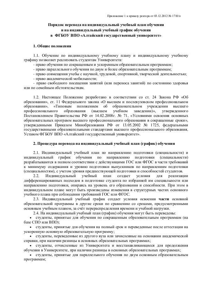 приказ о переводе студентов на следующий курс образец - фото 5