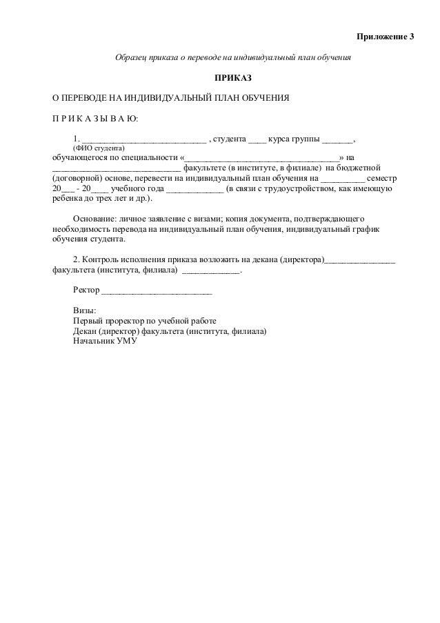 приказ о переводе студентов на следующий курс образец - фото 2