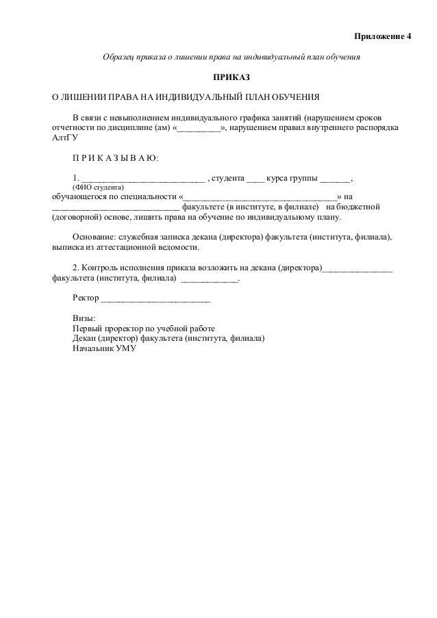 приказ о переводе студентов на следующий курс образец - фото 9