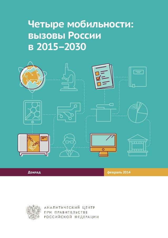 Четыре мобильности: вызовы России в 2015–2030 Доклад февраль 2014