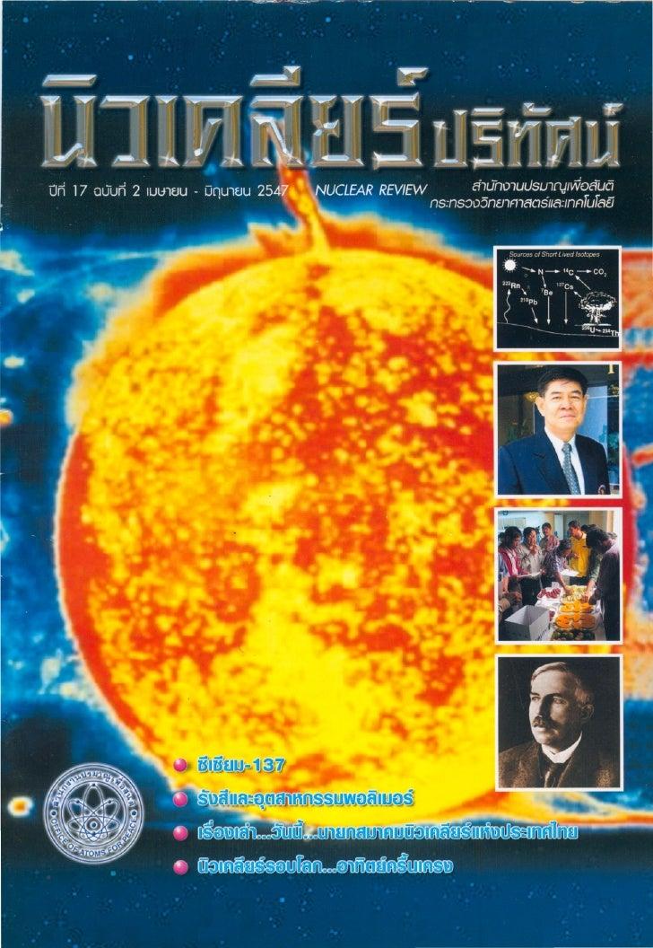 นิวเคลียร์ปริทัศน์ ปีที่ 17 ฉบับที่ 2