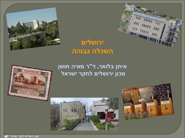 """ירושלים                               השכלה גבוהה                          איתן בלואר, ד""""ר מאיה חושן                ..."""