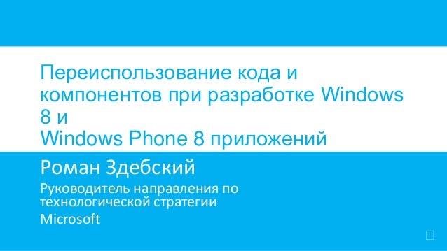 Переиспользование кода и компонентов при разработке Windows 8 и Windows Phone 8 приложений