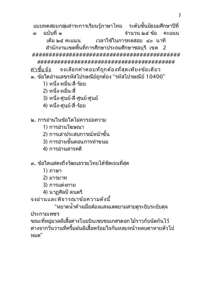 1 แบบทดสอบกลุ่มสาระการเรียนรู้ภาษาไทย ระดับชั้นมัธยมศึกษาปีที่ ๓ ฉบับที่ ๑                                     จำานวน ๒๕ ข...