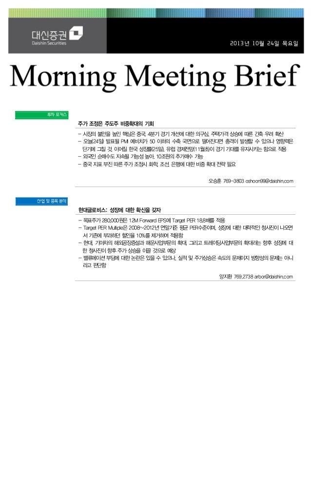 대신리포트_모닝미팅_131024