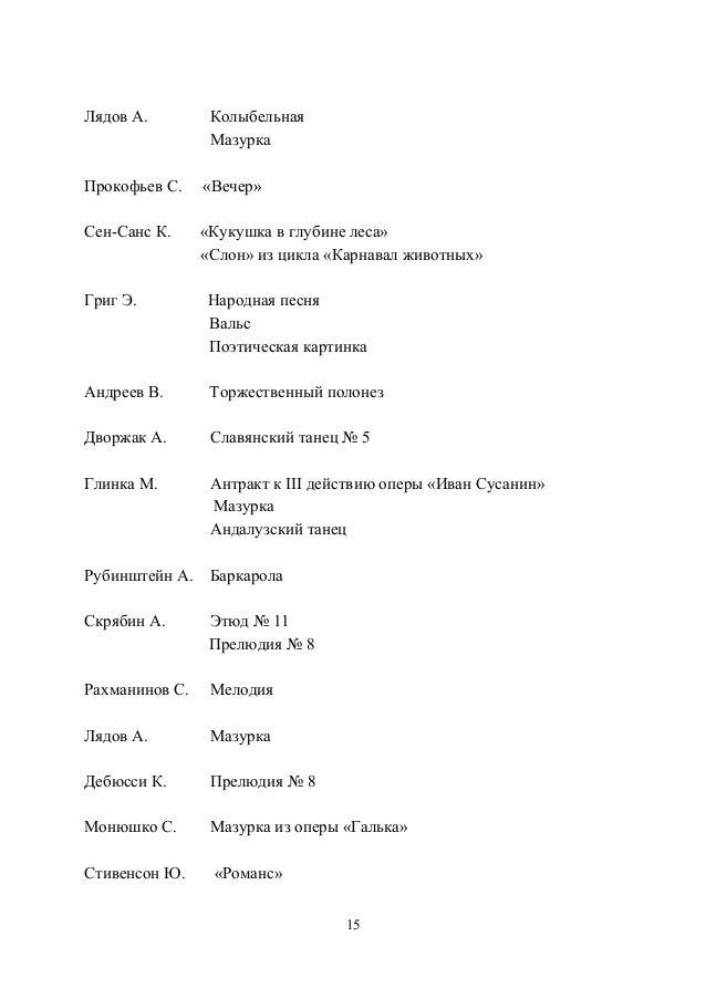 А. Колыбельная Мазурка