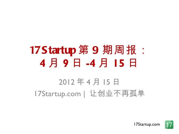 17S tartup 第 9 期周报:  4 月 9 日 -4 月 15 日       2012 年 4 月 15 日17Startup.com | 让创业不再孤单                    17Startup.com