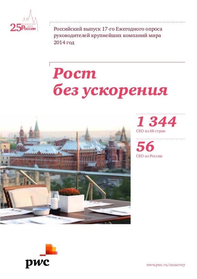 Российский выпуск 17-го Ежегодного опроса руководителей