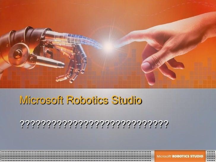 Microsoft Robotics Studio  ????????????????????????????