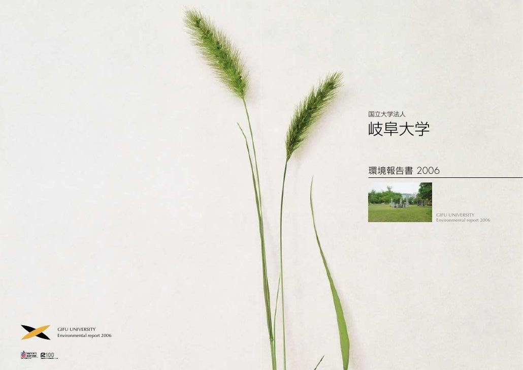 【岐阜大学】平成18年環境報告書