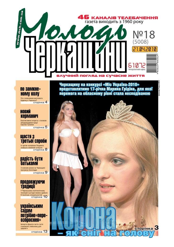 Молодь Черкащини №18 2010 (5008)