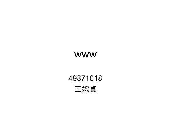 www 49871018 王婉貞