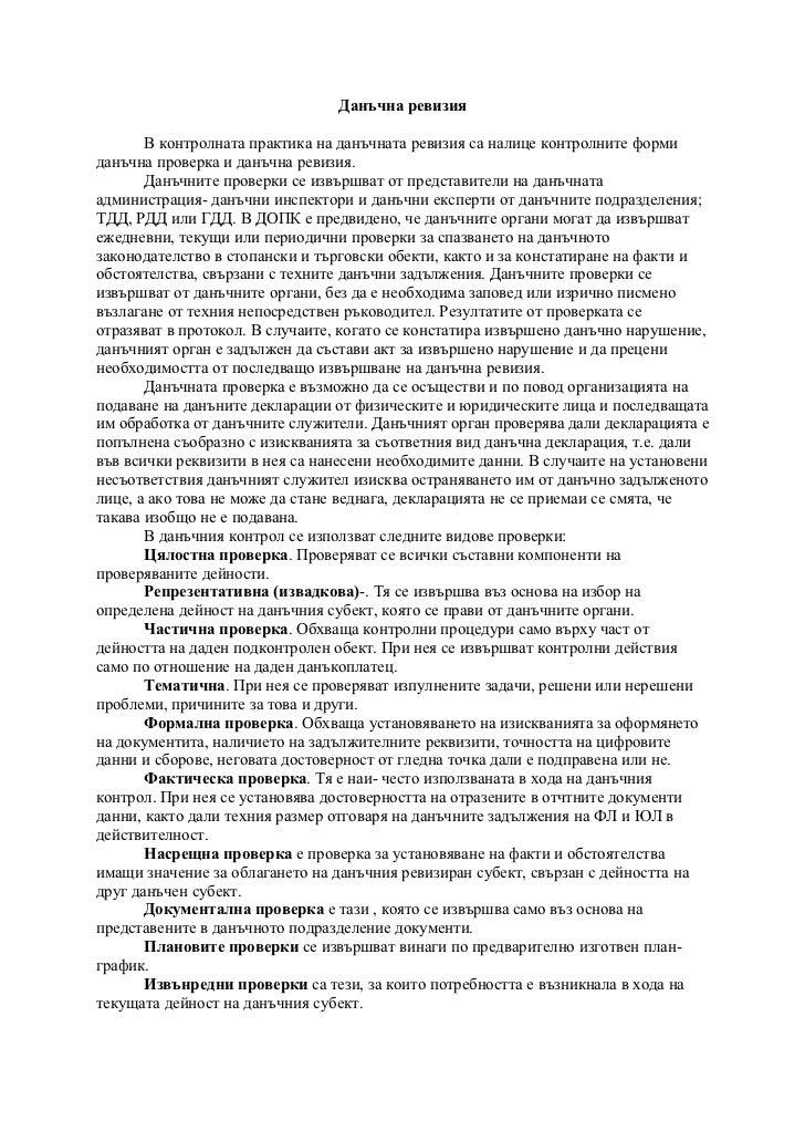 тема 18 данъчна ревизия