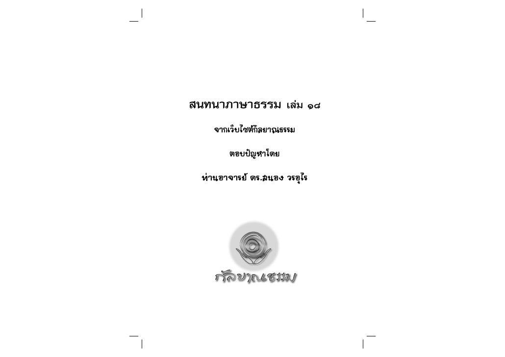สนทนาภาษาธรรม เลม ๑๘     จากเว็บไซตกัลยาณธรรม         ตอบปญหาโดย  ทานอาจารย ดร.สนอง วรอุไร