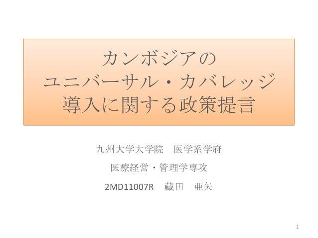 18 藏田