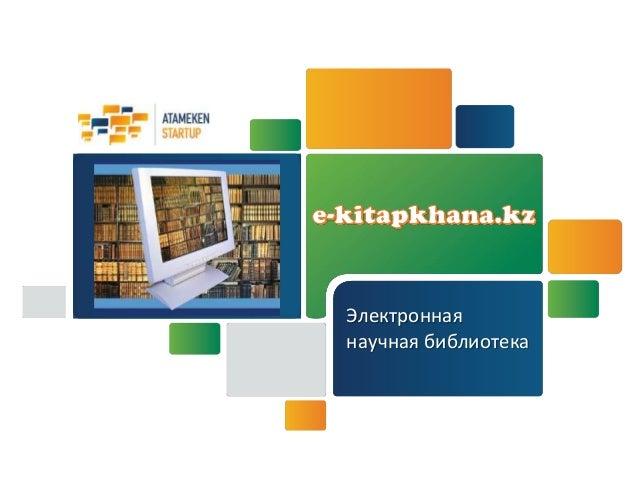 """""""e-Kitapkhana.kz"""" Atameken Startup Karagandy 13-15 sept 2013"""