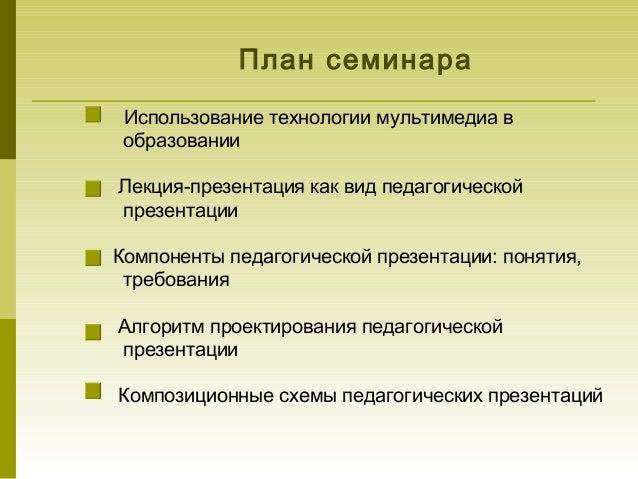 педагогической презентации