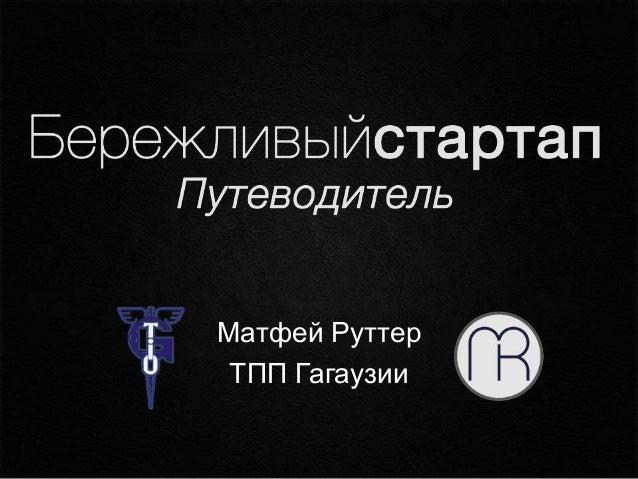 Матфей Руттер ТПП Гагаузии