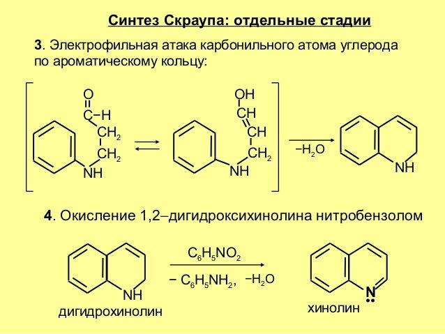 нитробензолом C6H5NO2