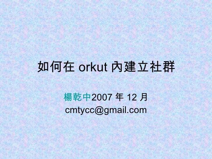 18 1如何在Orkut內建立社群