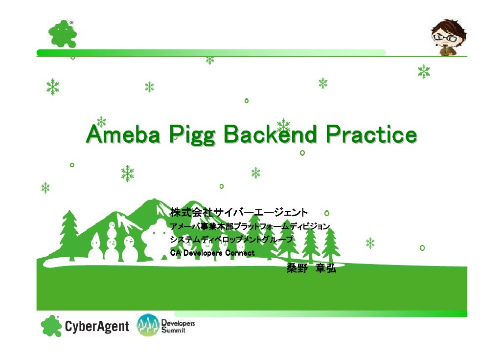 Ameba Pigg Backend Practice      株式会社サイバーエージェント      株式会社サイバーエージェント      アメーバ事業本部プラットフォームディビジョン      アメーバ事業本部プラットフォームディビジョ...