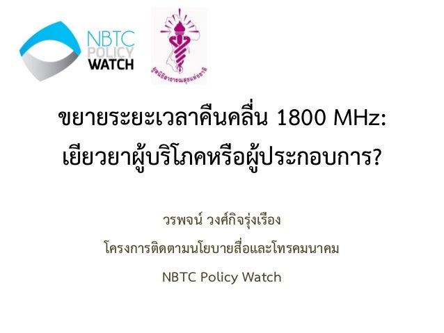 ขยายระยะเวลาคืนคลื่น 1800 MHz: เยียวยาผู้บริโภคหรือผู้ประกอบการ?