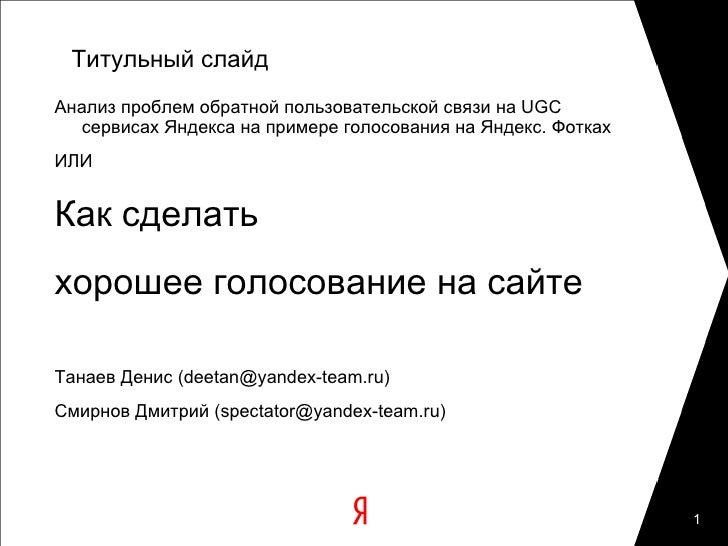 Титульный слайд <ul><li>Анализ проблем обратной пользовательской связи   на UGC сервисах Яндекса на примере голосования на...