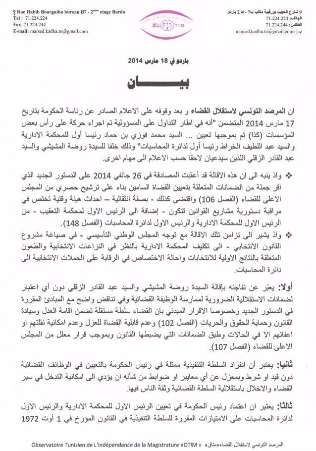 بيان 18 مارس 2014
