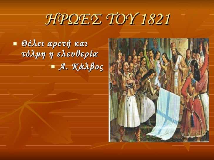 ΗΡΩΕΣ ΤΟΥ 1821 <ul><li>Θέλει αρετή και τόλμη η ελευθερία </li></ul><ul><li>Α. Κάλβος </li></ul>